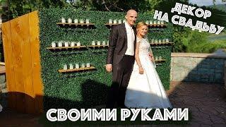 ИДЕЯ ДЕКОРА на свадьбу СВОИМИ РУКАМИ оформление WELCOME ЗОНА фуршет на природе