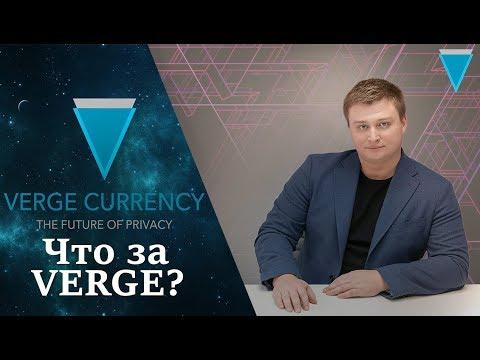 Обзор криптовалюты Verge.  Все недостатки. Стоит ли инвестировать?
