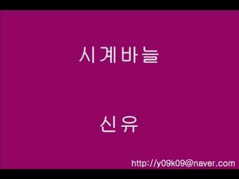 시계바늘 - 신유 - [가사. 歌詞. Lyrics] - YouTube