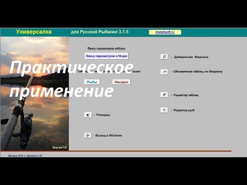 Универсалка - новая клевалка для Русской рыбалки 3.7.5