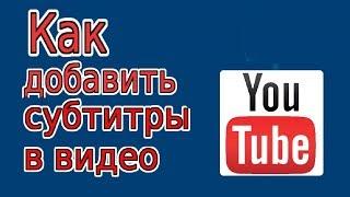 Как Добавить Титры в Видео на канале YouTube(http://www.youtube.com/watch?v=NNpCM_dCaDg Как Добавить Титры в Видео на канале YouTube Мой Twitter: http://twitter.com/Aleks_Germakov Google+ ., 2013-11-04T04:49:36.000Z)