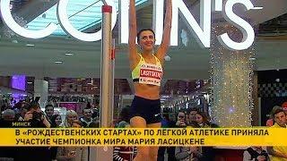 Чемпионка мира Мария Ласицкене участвовала в «Рождественских стартах» в Минске