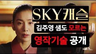 SKY캐슬 X 고급영작: 김주영 샘도 모를 영작, 한영…
