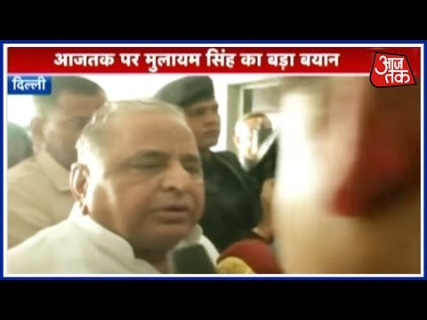 SP Supremo Mulayam Singh Yadav Speaks To Aajtak Over Yadav Vs Yadav Row In UP