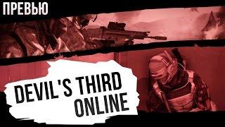 Devil's Third Online - Превью