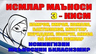 ИСМЛАР МАЪНОСИ 3-КИСМ/ISMLAR MANOSI 3-QISM/ИСМЛАР КИТОБИ/УЗБЕКЧА ИСМЛАР/ИСМЛАР МАНОСИНИ БИЛИШ