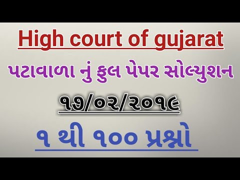 high court of gujarat peon paper solutions || peon paper solutions || પટાવાળા નું પેપર સોલ્યુશન