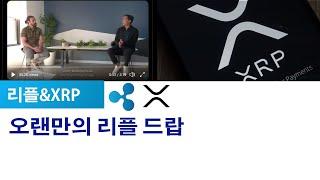 리플&XRP) 오랜만의 리플 드랍