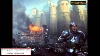 Бесплатная игра Tribal Wars 2 Война племён Средневековая онлайн стратегия