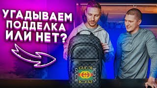 Костя Павлов угадывает оригинал или подделка  Adidas Yeezy Boostlouis VuittonCalvin Klein