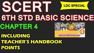 SCERT STD 6TH BASIC SCIENCE   CHAPTER 4   INCLUDING RANK MAKING POINTS OF TEACHER'S HANDBOOK   LDC
