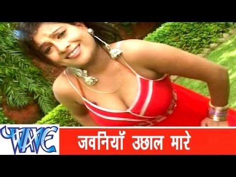 जवनिया उछाल मारे - Jawaniya Uchhal Mare - Bhojpuri Hit Songs 2015 HD
