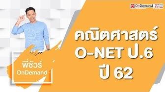 ติว O-NET ป.6 - คณิตศาสตร์ ปี 62 by พี่ชัวร์ OnDemand