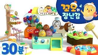 장난감 | 꼬모와 장난감 30분 모음 | 컬러, 영어 놀이