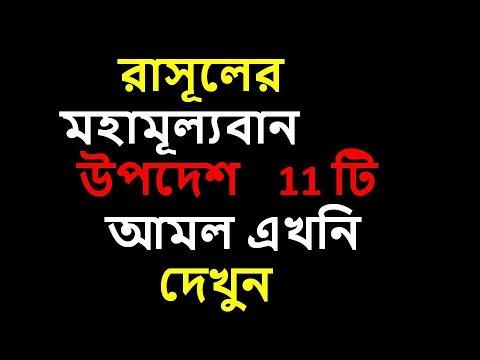 রাসূলের ১১ টি উপদেশ Bangla Hadis Vieo