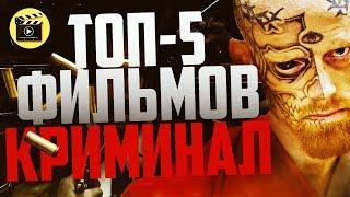 ТОП-5 Лучших Криминальных Фильмов НА РЕАЛЬНЫХ СОБЫТИЯХ!