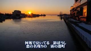 渥美二郎 - 霧の港町
