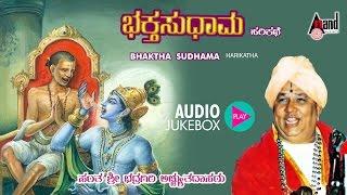 Bhaktha Sudhama | Kannada Harikathe | Rendered by : Sant Bhadragiri Achutha Das