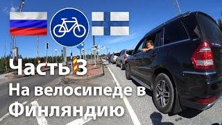 На велосипеде в Финляндию. Серия 3. Выборг–Лаппеенранта.