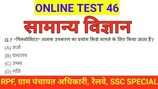 Online Test 46 | General Science | सामान्य विज्ञान |UPSSSC VDO, RPF, Railway GROUP D, SSC SPECIAL