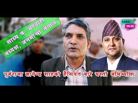 पुर्वराजा ज्ञानेन्द्रकोे देशको नेतृत्व लिने इच्छा || former king gyanendra vs sadhya bh. bhandari