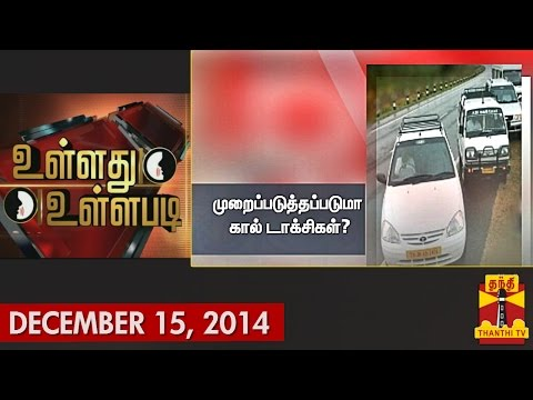 Ullathu Ullapadi - Will the Call Taxi System be Streamlined.? (15/12/14) - Thanthi TV