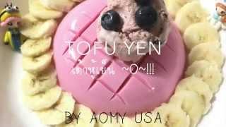ออมม เข าคร ว   เต าห เย น tofu yen