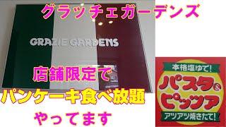 グラッチェガーデンズ 店舗限定 パンケーキ食べ放題 14時~18時 公式H...
