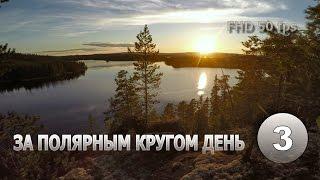 Жареные окуни, прекрасная рыбалка, хорошие пейзажи | ЗА ПОЛЯРНЫМ КРУГОМ ДЕНЬ | Третья серия