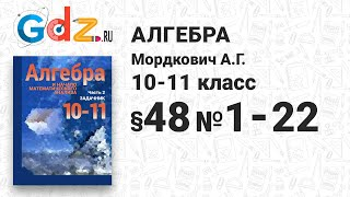 § 48 № 1-22 - Алгебра 10-11 класс Мордкович