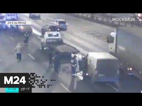 Три человека пострадали в аварии на МКАД - Москва 24