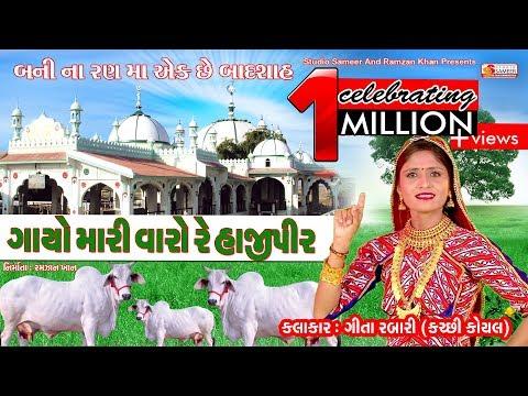 Geeta Rabari   Gayo Mari Vaaro Re Hajipeer   New DJ Gujarati Song Karam Hajipeer Ka