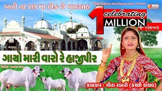 Video Geeta Rabari | Gayo Mari Vaaro Re Hajipeer | New DJ Gujarati Song Karam Hajipeer Ka download MP3, 3GP, MP4, WEBM, AVI, FLV April 2018