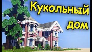 КУКОЛЬНЫЙ ДОМИК в МАЙНКРАФТ! - Скачать карту