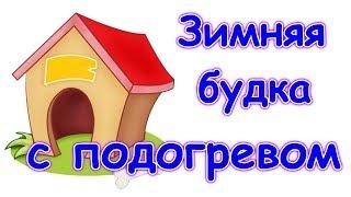 Делаем теплую будку животным. (09.18г.) Семья Бровченко.
