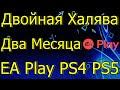 ДВОЙНАЯ ХАЛЯВА В PS STORE PS4 PS5 2 МЕСЯЦА EA PLAY!