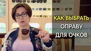 видео Как выбрать солнцезащитные очки, подходящие именно вам