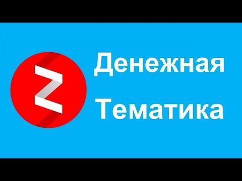 Как заработать на яндекс дзене? Реально ли заработать на яндекс дзен? Яндекс дзен заработать?