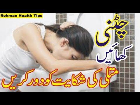 Rehman Health Tips in urdu | matli ka ilaj in urdu |Matli Aur Ulti Ka Ilaj-Vomiting Se Nijat K Liye,