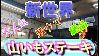 【大阪 新世界】ここに来たらこれを食え!【半田屋】 thumbnail