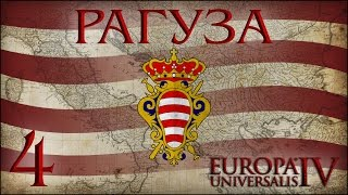 [Europa Universalis IV] Рагуза (With a little help) №4
