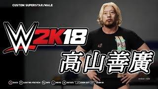 """Xbox One版WWE 2K18にて作成した """"帝王"""" 高山善廣の雄姿。 詳細は本ブロ..."""