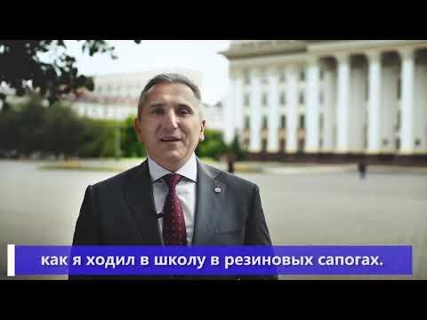 Александр Моор поздравил тюменцев с Днем города