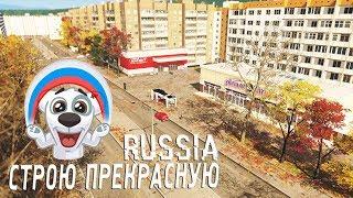Строю Россию мечты в Cities: Skylines (Прямой эфир в 16:30)