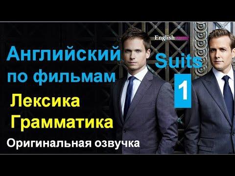 Suits сериал смотреть онлайн