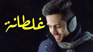 أغنية سعد المجرد غلطانة  بصوت نور رضوان | Saad Lamjarred + Noor Radwan Ghaltana