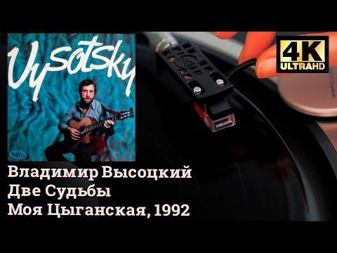 Владимир Высоцкий - Две Судьбы (Моя Цыганская), 1992, Vinyl video 4K, 24bit/96kHz