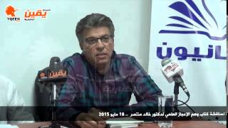 يقين | د /خالد منتصر : عدم وجود اعجاز علمي في الكتب السماوية لاينتقص منها