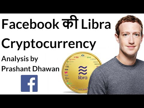 Facebook की Libra Cryptocurrency क्या है? Bitcoin vs Libra which one is better? Current Affairs 2019