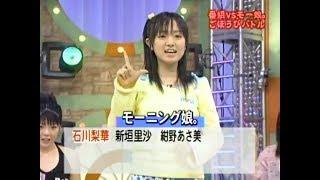 ハロー!モーニング。 152 2003年3月23日 性格も可愛い石川梨華に注目!(T_T)